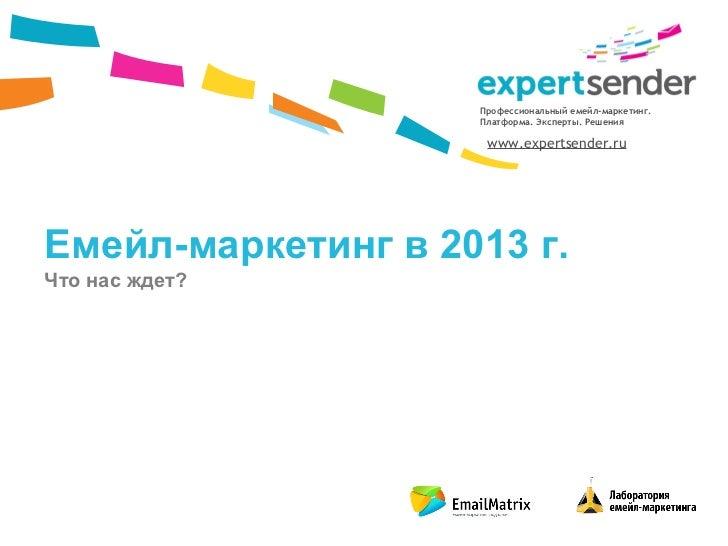 Профессиональный емейл-маркетинг.                    Платформа. Эксперты. Решения                     www.expertsender.ruЕ...