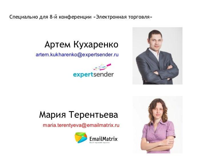 Специально для 8-й конференции «Электронная торговля»            Артем Кухаренко         artem.kukharenko@expertsender.ru ...