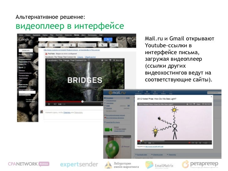 Альтернативное решение:видеоплеер в интерфейсе                          Mail.ru и Gmail открывают                         ...