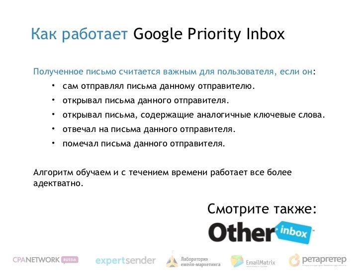 Как работает Google Priority InboxПолученное письмо считается важным для пользователя, если он:   • сам отправлял письма д...