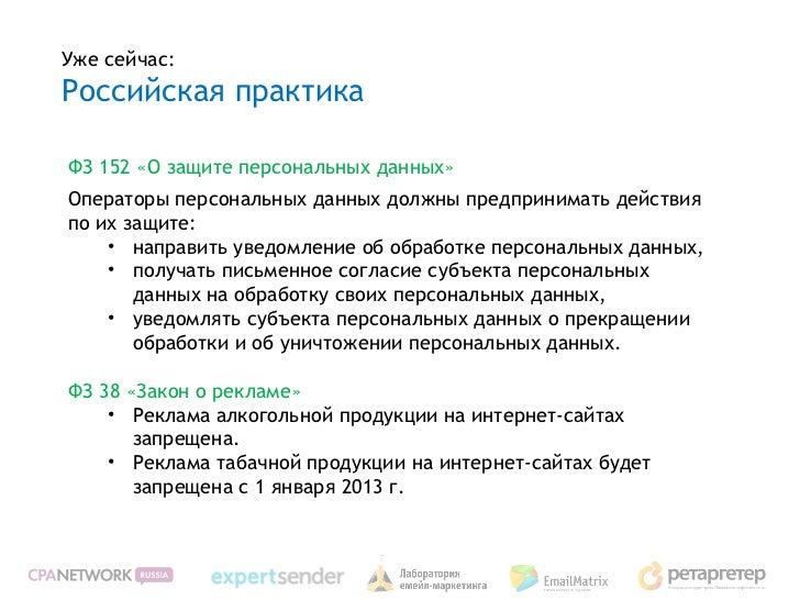 Уже сейчас:Российская практикаФЗ 152 «О защите персональных данных»Операторы персональных данных должны предпринимать дейс...