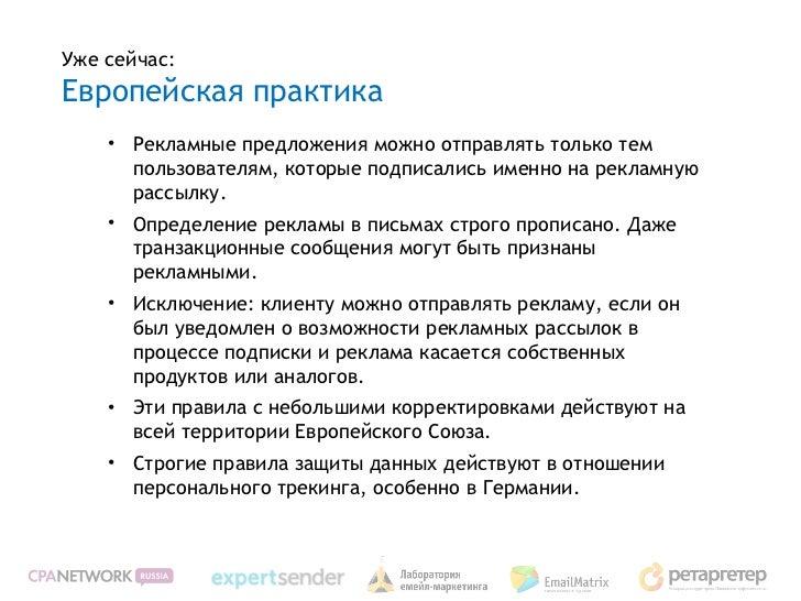 Уже сейчас:Европейская практика    • Рекламные предложения можно отправлять только тем      пользователям, которые подписа...