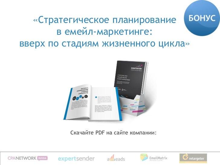 «Стратегическое планирование        в емейл-маркетинге:вверх по стадиям жизненного цикла»          Скачайте PDF на сайте к...