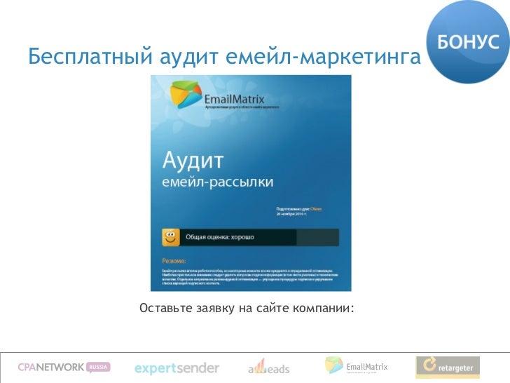 Бесплатный аудит емейл-маркетинга         Оставьте заявку на сайте компании:         http://emailmatrix.ru/free-audit