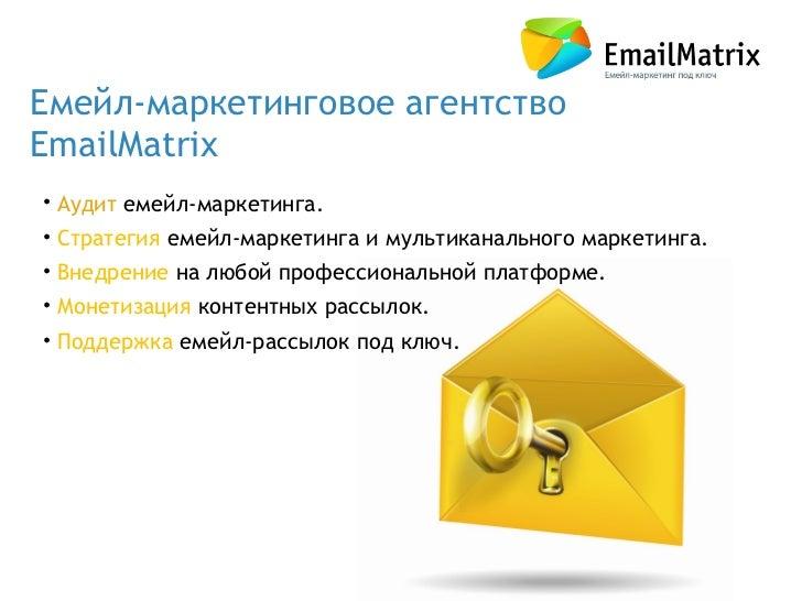 Емейл-маркетинговое агентствоEmailMatrix• Аудит емейл-маркетинга.• Стратегия емейл-маркетинга и мультиканального маркетинг...