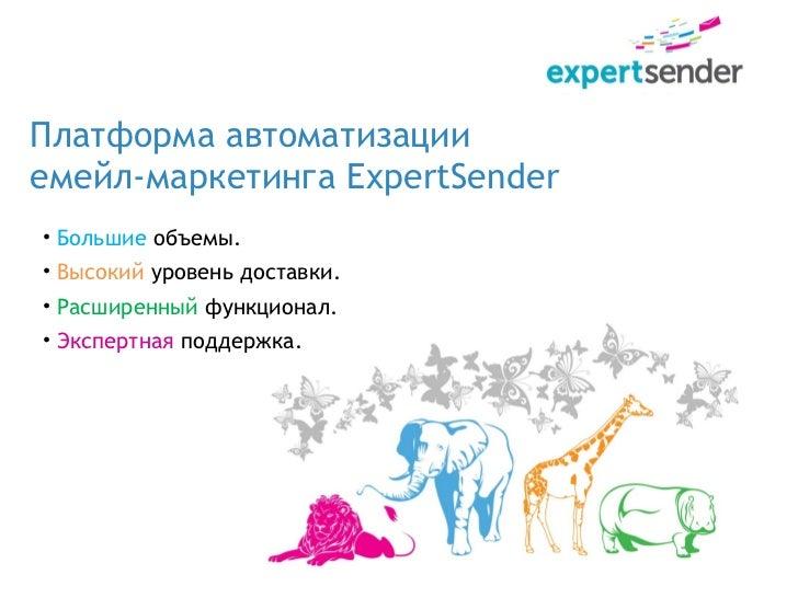 Платформа автоматизацииемейл-маркетинга ExpertSender • Большие объемы. • Высокий уровень доставки. • Расширенный функциона...