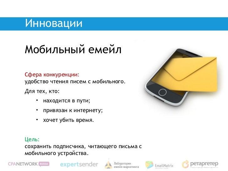 ИнновацииМобильный емейлСфера конкуренции:удобство чтения писем с мобильного.Для тех, кто:    • находится в пути;    • при...