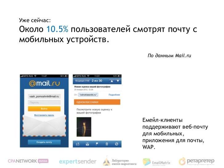 Уже сейчас:Около 10.5% пользователей смотрят почту смобильных устройств.                             По данным Mail.ru    ...