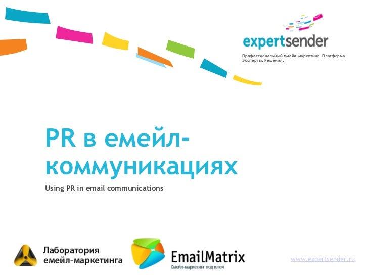 Профессиональный емейл-маркетинг. Платформа.                                   Эксперты. Решения.PR в емейл-коммуникацияхU...