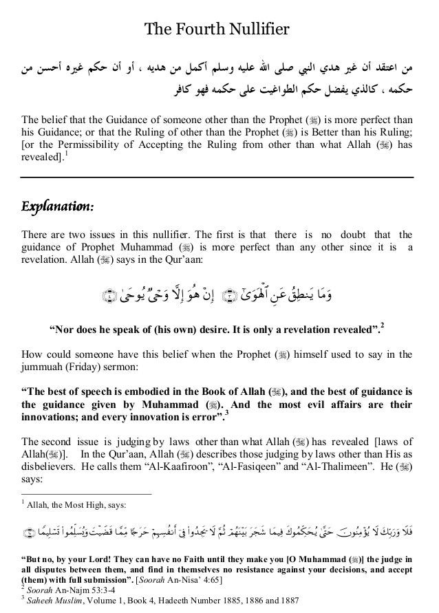 Explanation of the Nullifiers of Islam [Explained by Shaykh