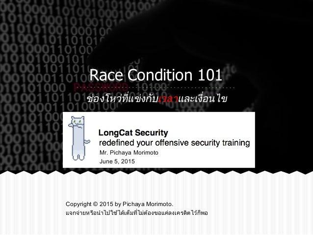 Race Condition 101 ชองโหวที่แขงกับเวลาและเงื่อนไข Copyright © 2015 by Pichaya Morimoto. แจกจายหรือนําไปใชไดเต็มที่ไม...