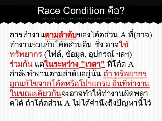 Exploiting WebApp Race Condition Vulnerability 101 Slide 3