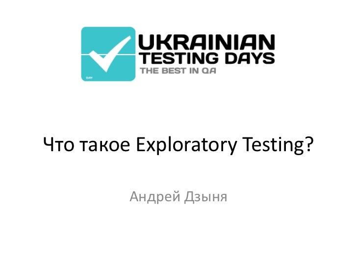 Что такое Exploratory Testing?         Андрей Дзыня