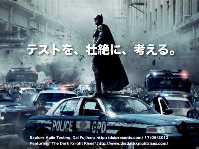 テストを、壮絶に、考える。                                                                         1Explore Agile Testing, Dai Fujihara...