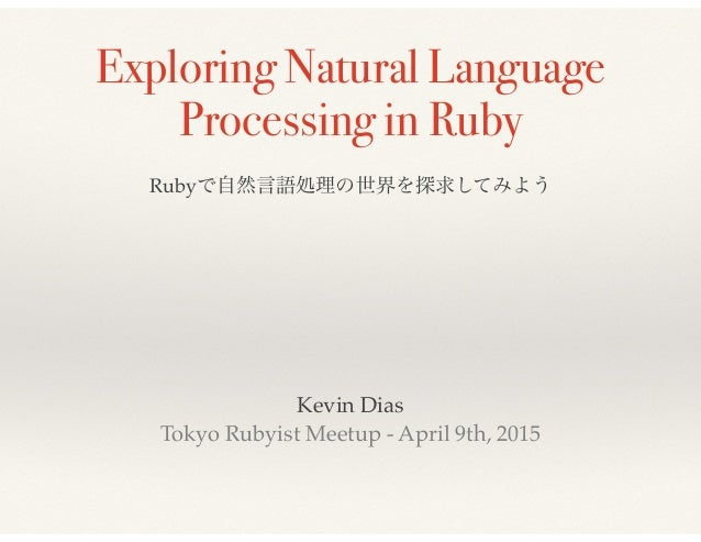 Exploring Natural Language Processing in Ruby Kevin Dias! Tokyo Rubyist Meetup - April 9th, 2015 Rubyで自然言語処理の世界を探求してみよう