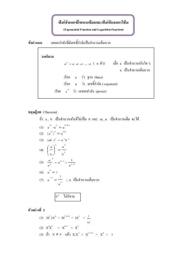 ฟังก์ชันเอกซ์โพเนนเชียลและฟังก์ชันลอการิทึม (Exponential Function and Logarithm Function) ข้อกาหนด เลขยกกาลังที่มีเลขชี้กา...