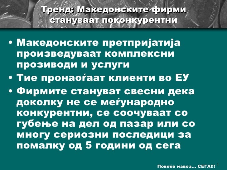Тренд: Македонските фирми стануваат поконкурентни <ul><li>Македонските претпријатија произведуваат комплексни прозиводи и ...