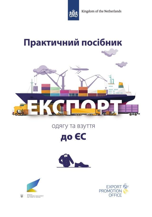 590f5ba17e41f3 Цей практичний посібник розроблений в рамках проекту за підтримки  Посольства Королівства Нідерландів в Україні і доповнюєт ...