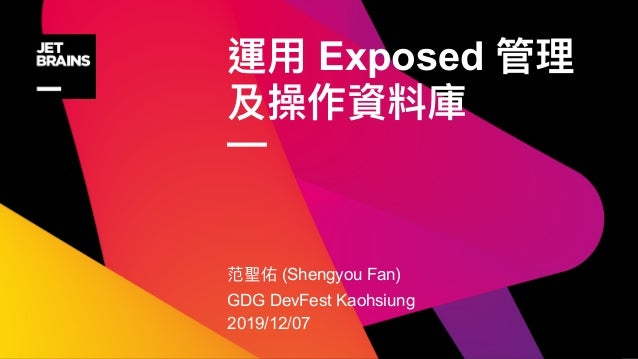 Exposed — (Shengyou Fan) GDG DevFest Kaohsiung 2019/12/07