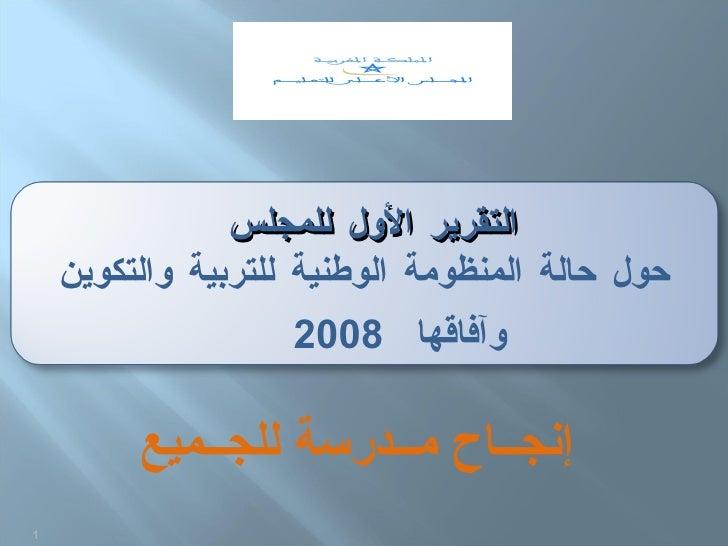 التقرير الأول للمجلس  حول حالة المنظومة الوطنية للتربية والتكوين وآفاقها  2008   إنجــاح مــدرسة للجــميع