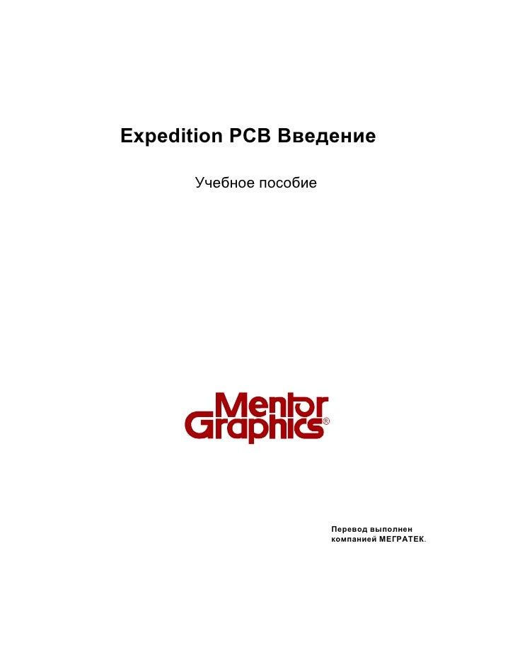Expedition PCB                 .