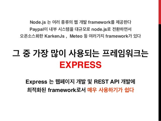 Express framework tutorial
