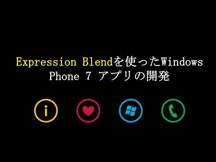 Expression Blendを使ったWindows Phone 7 アプリの開発<br />