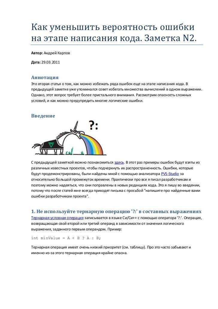 Как уменьшить вероятность ошибкина этапе написания кода. Заметка N                                 N2.Автор: Андрей Карпов...