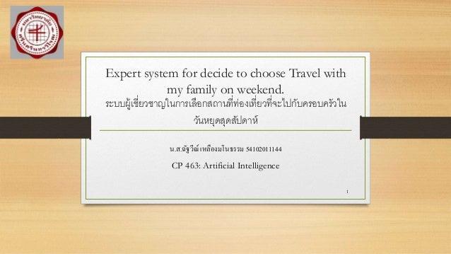 Expert system for decide to choose Travel with my family on weekend. ระบบผู้เชี่ยวชาญในการเลือกสถานที่ท่องเที่ยวที่จะไปกับ...