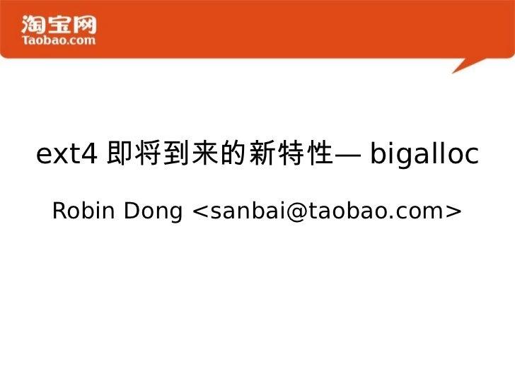 ext4 即将到来的新特性— bigalloc Robin Dong <sanbai@taobao.com>