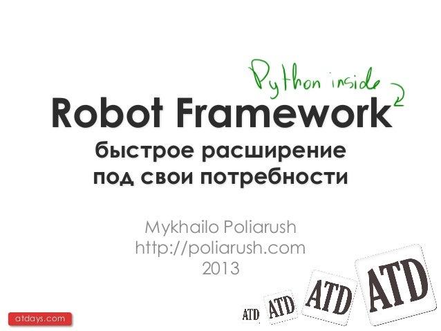 Robot Framework             быстрое расширение             под свои потребности                 Mykhailo Poliarush        ...