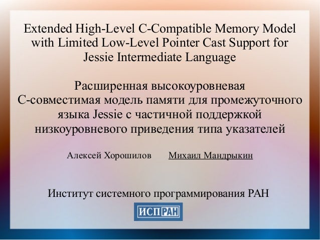 Extended High-Level C-Compatible Memory Model  with Limited Low-Level Pointer Cast Support for  Jessie Intermediate Langua...