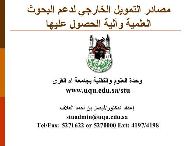 القرى ام بجامعة والتقنية العلوم وحدةwww.uqu.edu.sa/stuالعلف أحمد بن الدكتور/فيصل إعدادstuadmin@uqu.e...