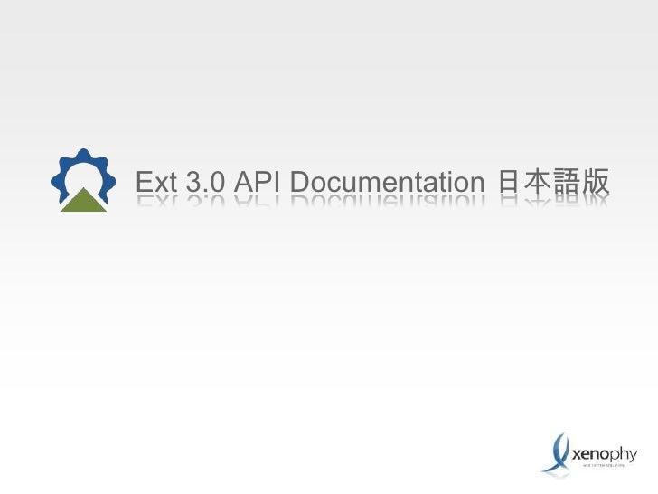 Ext 3.0 API Documentation 日本語版<br />
