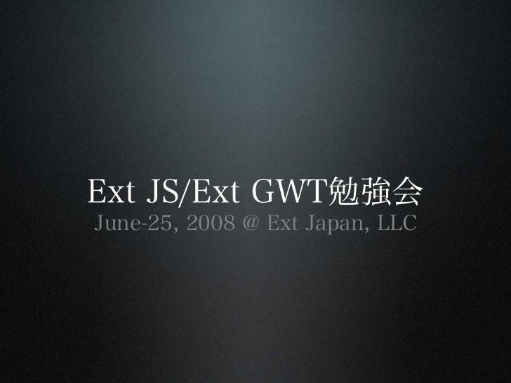 第1回Ext JS勉強会