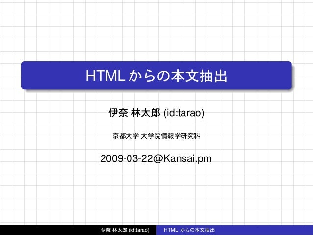 HTMLからの本文抽出 伊奈 林太郎 (id:tarao) 京都大学 大学院情報学研究科 2009-03-22@Kansai.pm 伊奈 林太郎 (id:tarao) HTML からの本文抽出