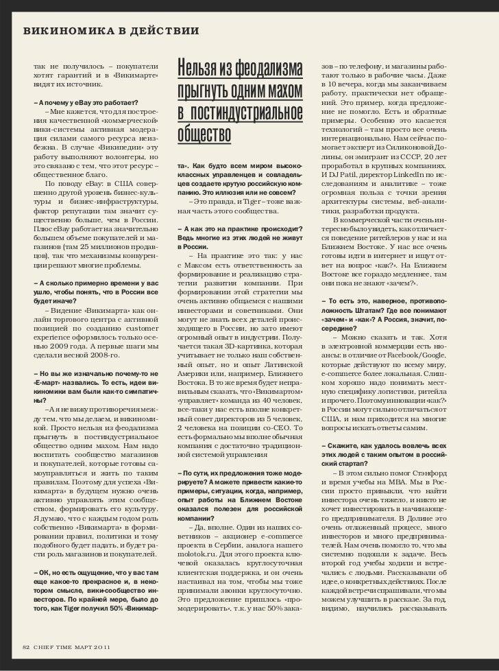 ВИКИ Н О М ИК А В Д Е ЙС ТВ ИИ    так не получилось – покупатели    хотят гарантий и в «Викимарте»          Нельзя из феод...