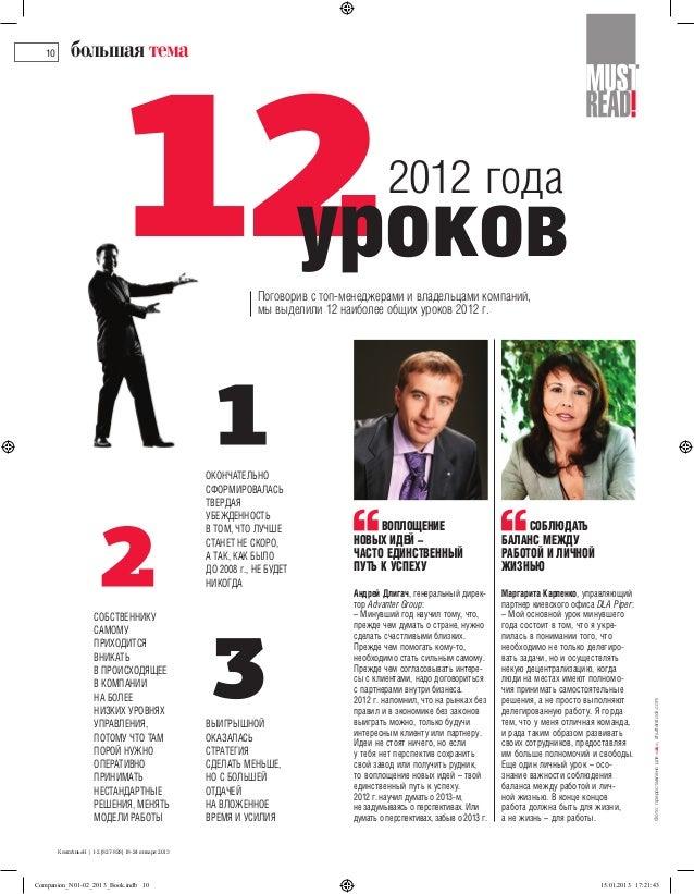 10       большая тема                                                                                            2012 года...