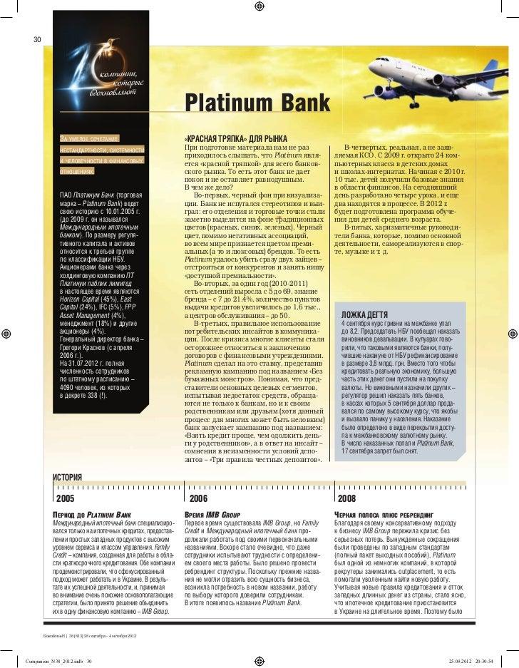 30                                                              Platinum Bank                Заумелоесочетание         ...