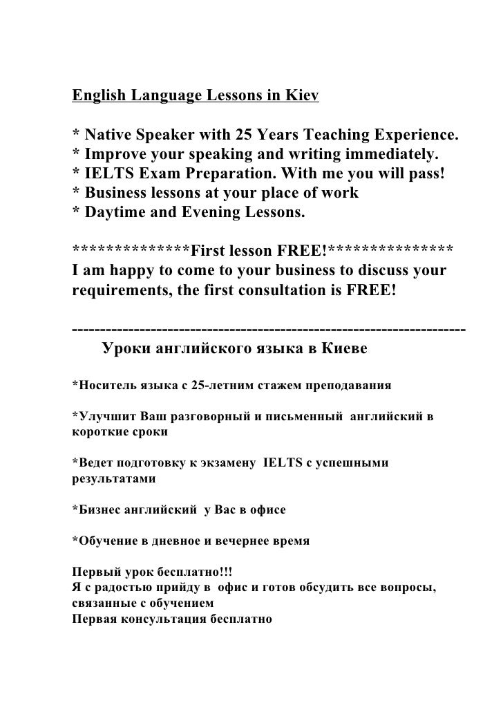 English Language Lessons in Kiev* Native Speaker with 25 Years Teaching Experience.* Improve your speaking and writing imm...