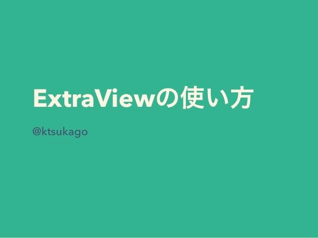 ExtraViewの使い方 @ktsukago