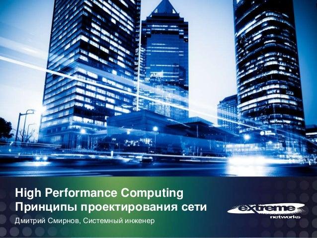 High Performance ComputingПринципы проектирования сетиДмитрий Смирнов, Системный инженер                         © 2012 Ex...