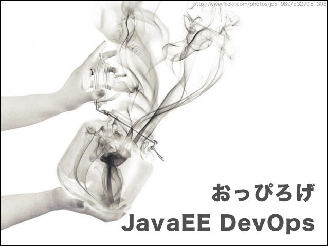 http://www.flickr.com/photos/jox1989/5327951306  おっぴろげ JavaEE DevOps