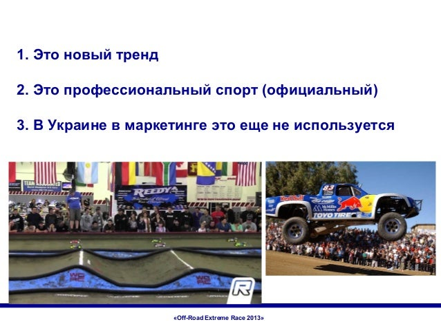 Extreme Race Cup 2013 Slide 3