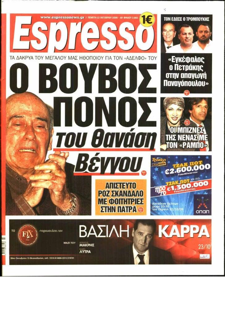 www.gazzetta.gr www.nooz.gr