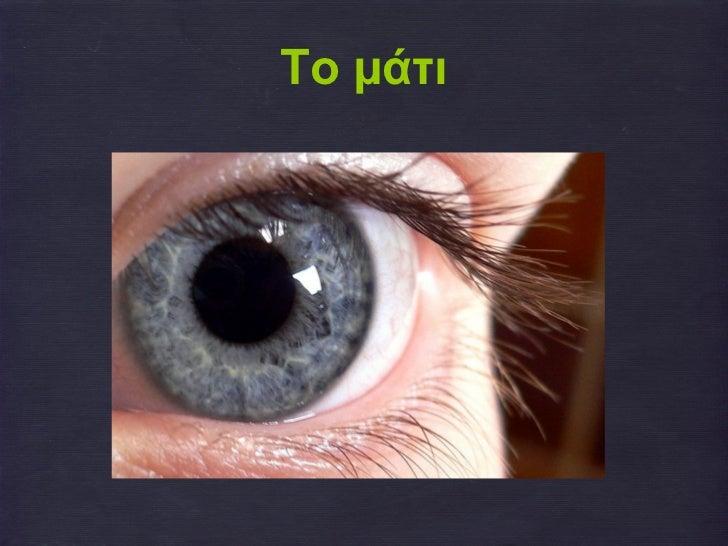 Το μάτι