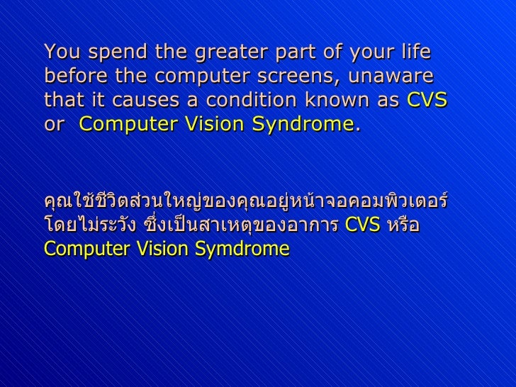 <ul><li>You spend the greater part of your life before the computer screens, unaware that it causes a condition known as  ...