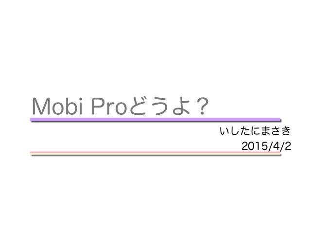 Mobi Proどうよ? いしたにまさき 2015/4/2