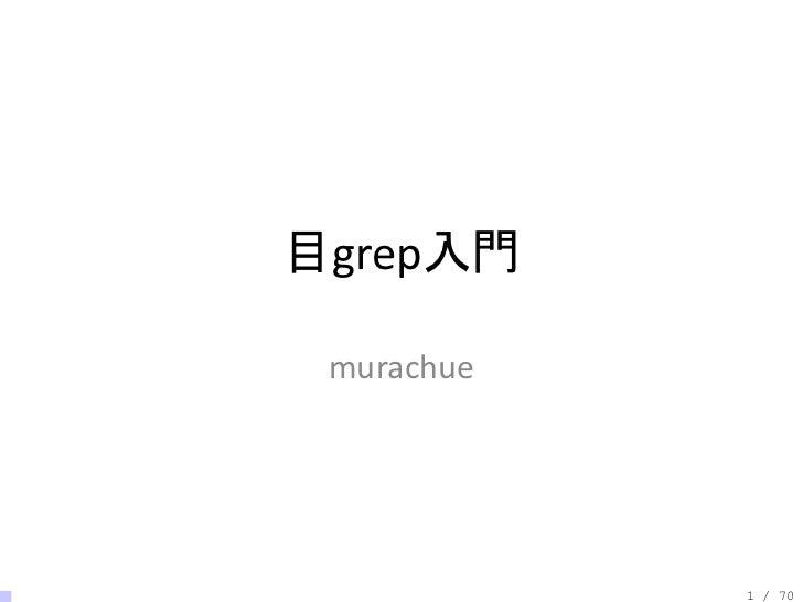 目grep入門<br />murachue<br />1 / 70<br />