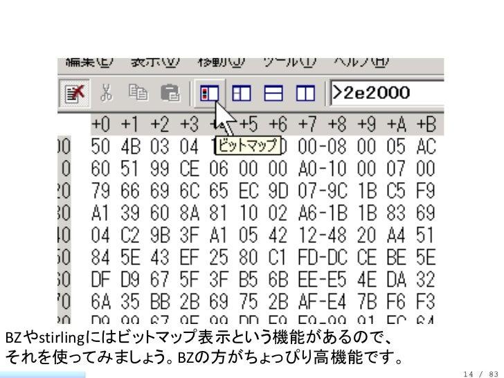 BZやstirlingにはビットマップ表示という機能があるので、それを使ってみましょう。BZの方がちょっぴり高機能です。                                   14 / 83